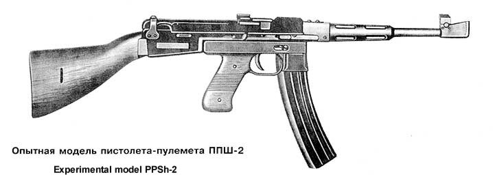 experimental PPSh-2 (1942)